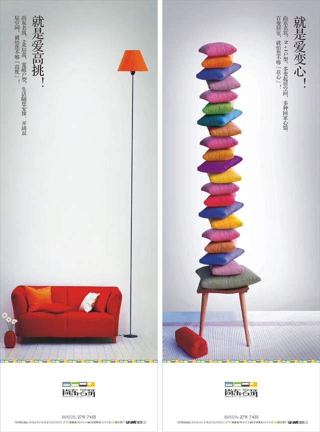 房地产项目整合推广,房地产广告策划设计 ↙品牌作品 ◎形象定位
