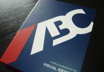 ABC艾博克软件VI设计