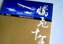 南航公司十周年画册设计