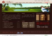 人道堂国际养生会网站设计