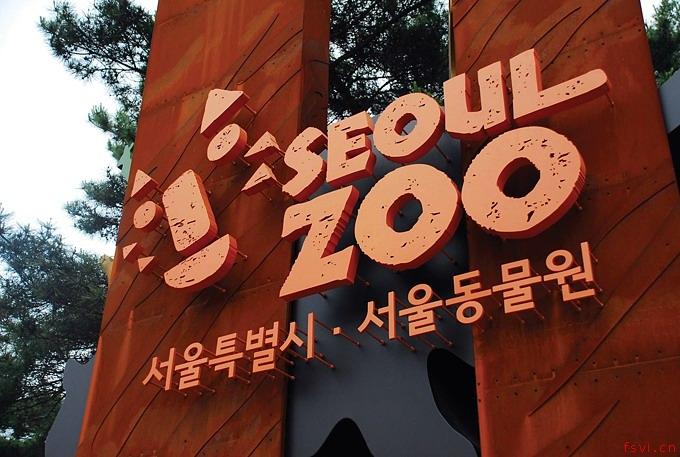 韩国首尔动物园视觉形象设计