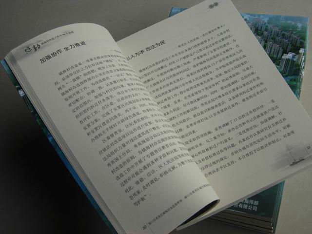 """""""感动""""书籍装帧设计"""