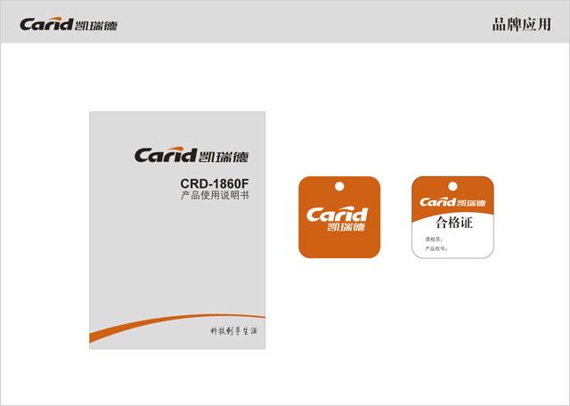 凯瑞德电器vi设计,家电vi设计-深圳优为形象机构