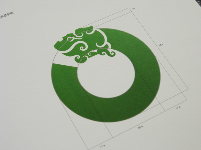 品牌视觉识别系统手册 圣奕堂玉器vi设计