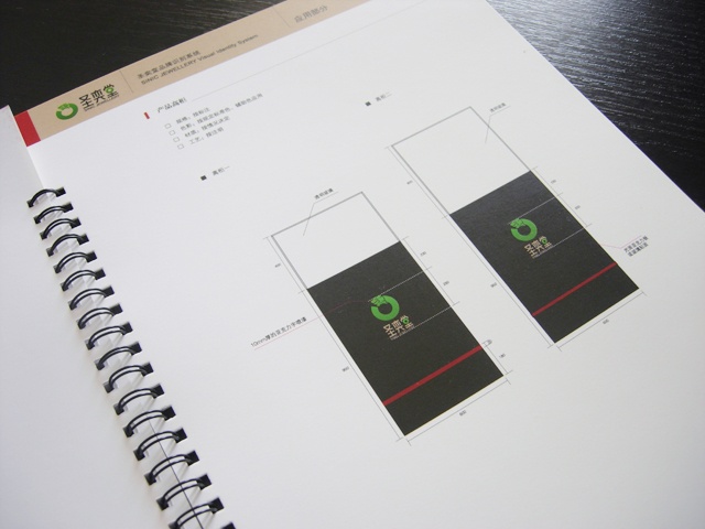 圣奕堂珠宝vi设计,玉器品牌vi设计-深圳优为形象机构